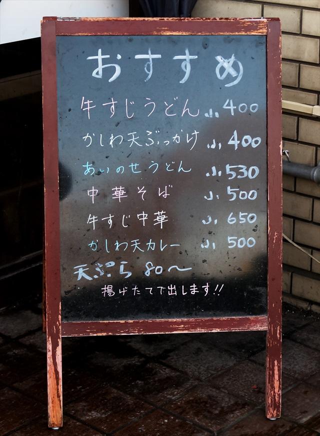 161215-喰うかい-0009-S