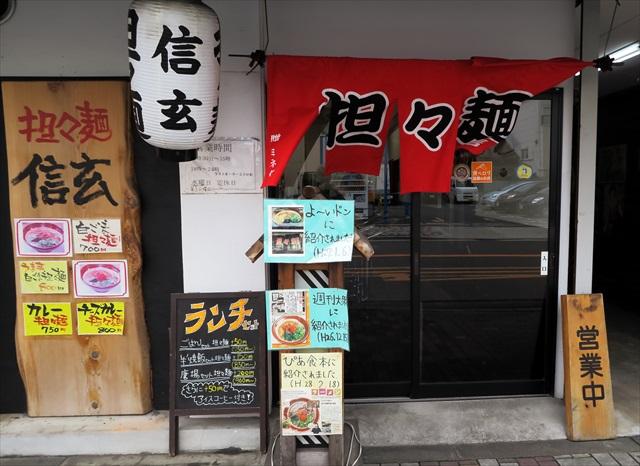 161223-担々麺信玄-0002-S