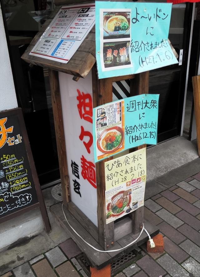 161223-担々麺信玄-0003-S
