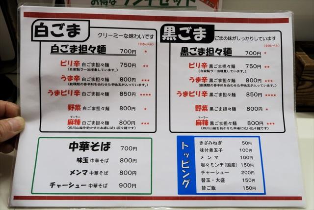 161223-担々麺信玄-0005-S