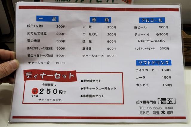 161223-担々麺信玄-0006-S
