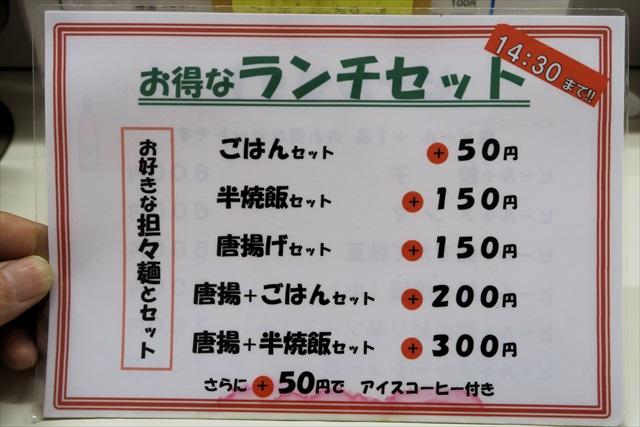 161223-担々麺信玄-0007-S