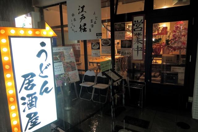 161222-うどん居酒屋江戸堀-0001-S