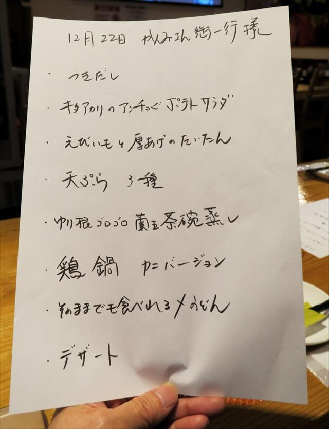 161222-うどん居酒屋江戸堀-0005-S