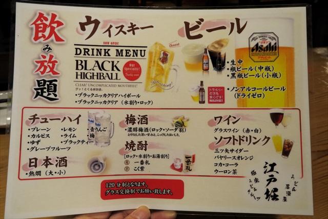 161222-うどん居酒屋江戸堀-0006-S
