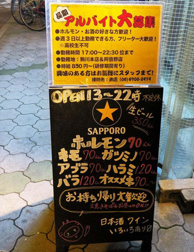 161223-駒川ホルモン-0002-S