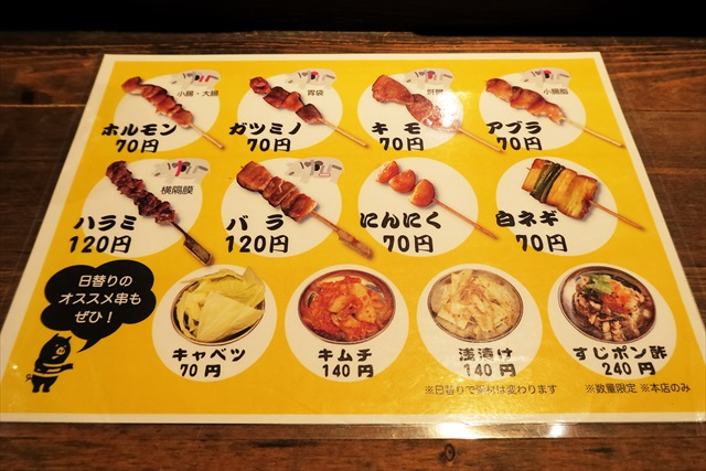 161223-駒川ホルモン-0007-S