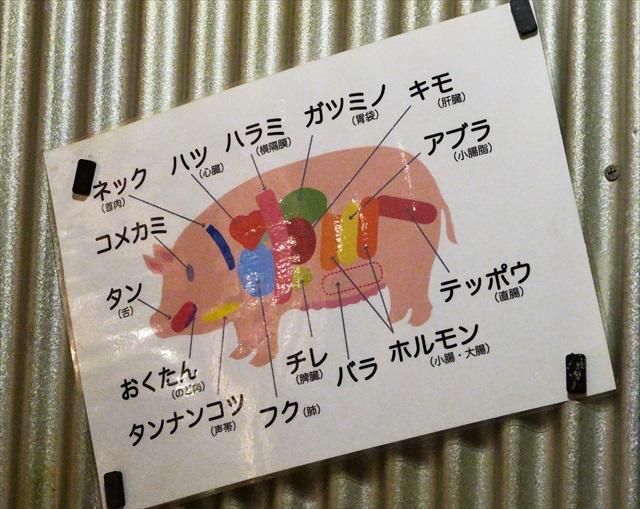 161223-駒川ホルモン-0008-S