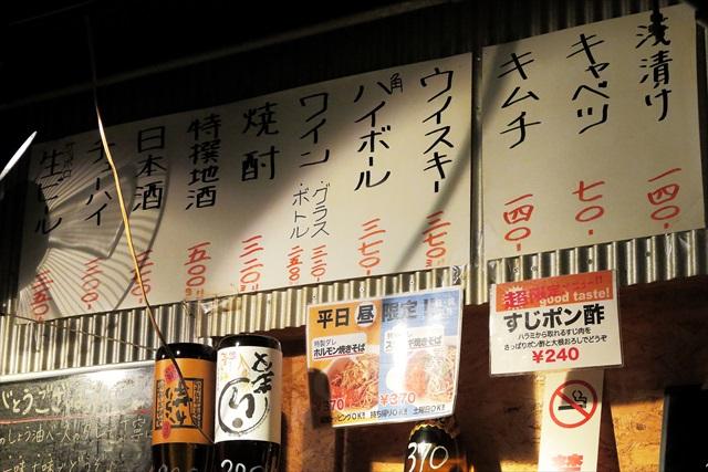 161223-駒川ホルモン-0010-S