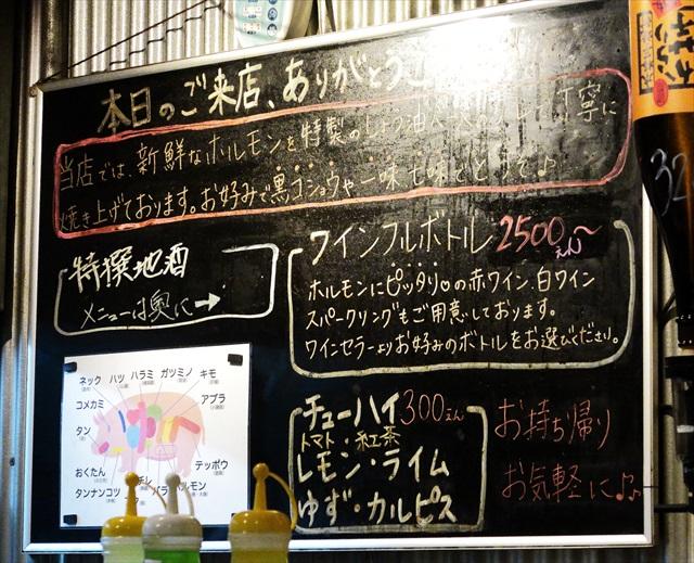 161223-駒川ホルモン-0011-S