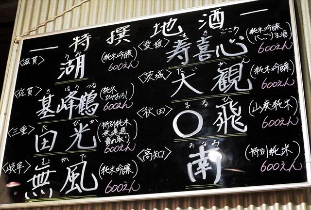 161223-駒川ホルモン-0012-S