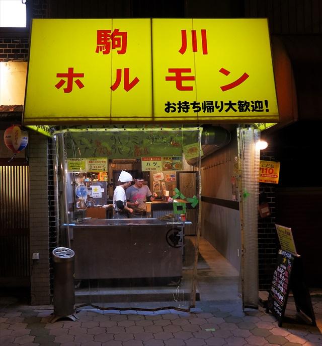 161223-駒川ホルモン-0018-S