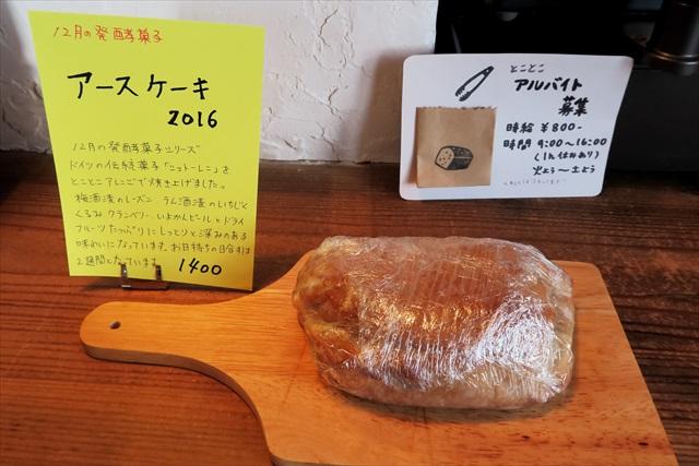 161215-天然こうぼぱんとことこ-0006-S