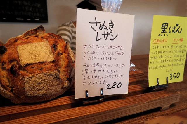161215-天然こうぼぱんとことこ-0009-S