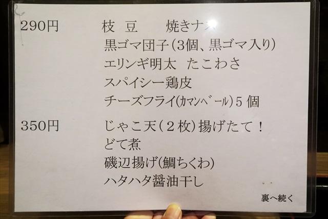 161223-店仕込うどんあうん-0006-S