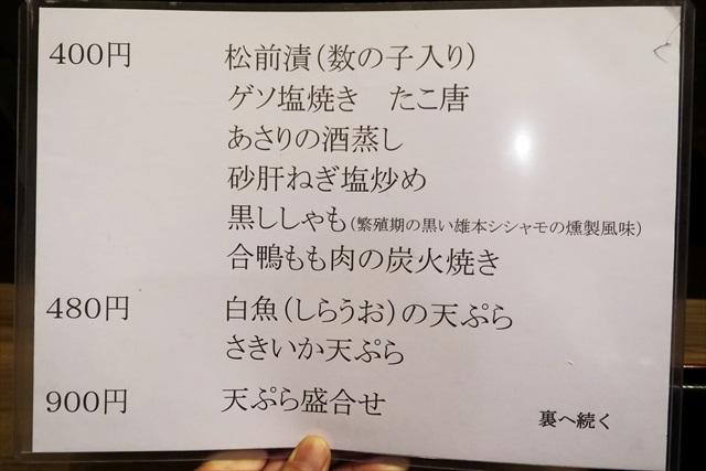 161223-店仕込うどんあうん-0007-S