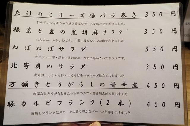 161223-店仕込うどんあうん-0008-S