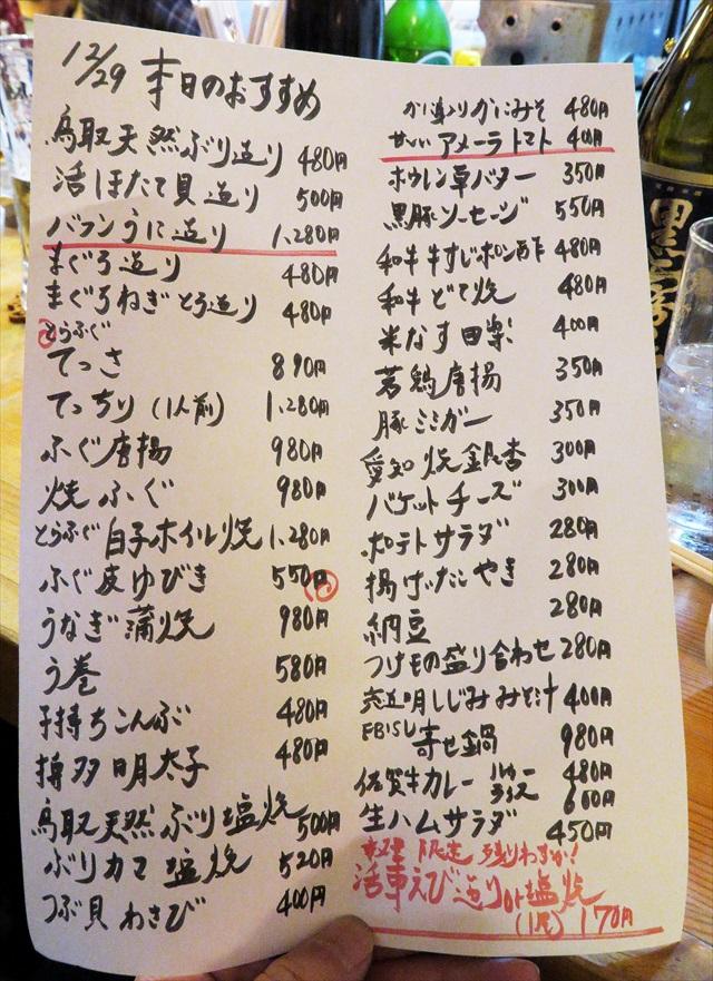 161229-立ち呑みダイニングEBISU-0003-S