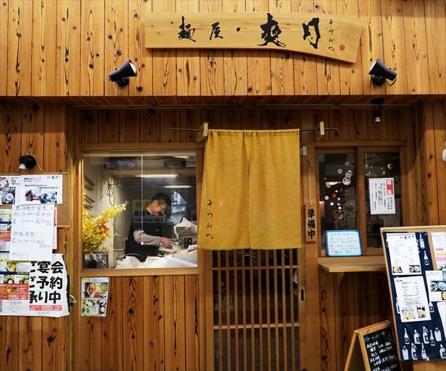 161230-麺屋・爽月-0002-S