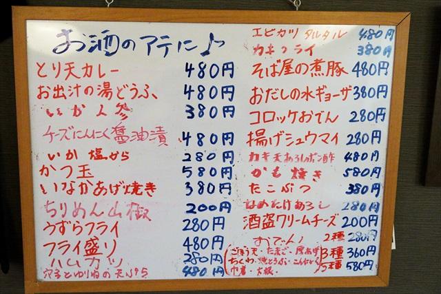 161230-麺屋・爽月-0007-S