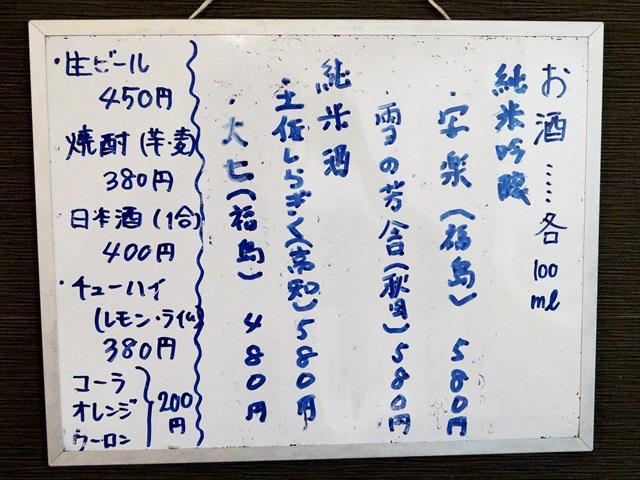 161230-麺屋・爽月-0008-S