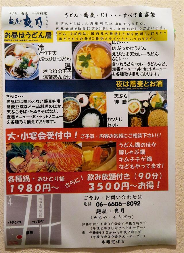 161230-麺屋・爽月-0022-S