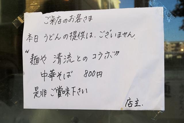 161231-瀬戸内製麺710-0003-S
