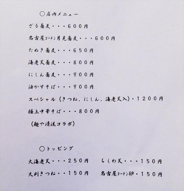 161231-瀬戸内製麺710-0005-S