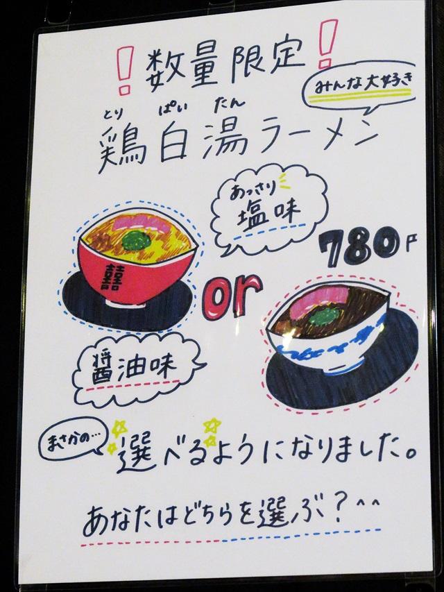 170103-麺や清流-0003-S