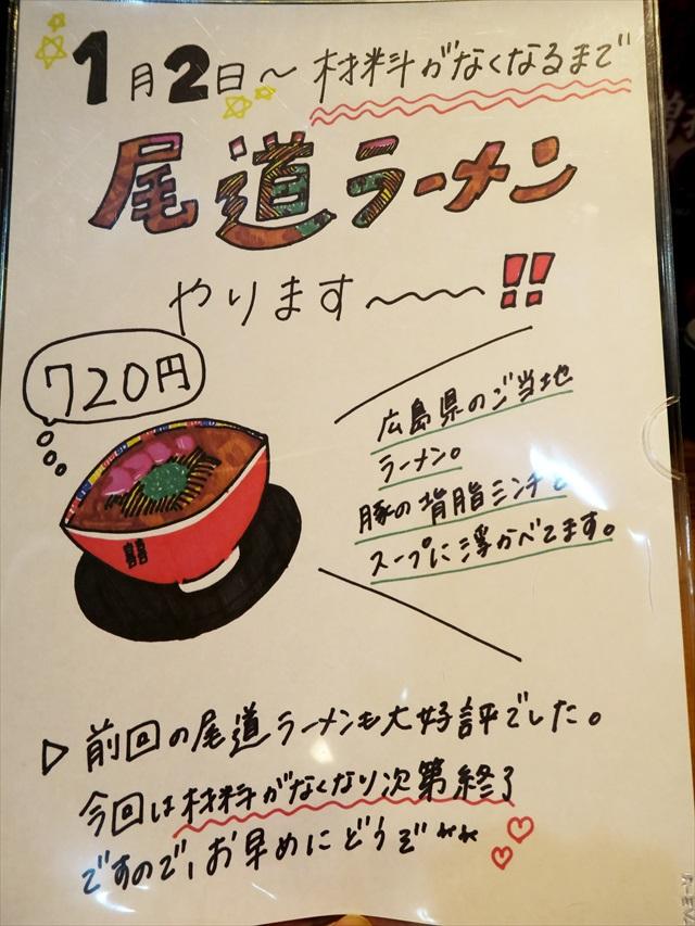 170103-麺や清流-0004-S