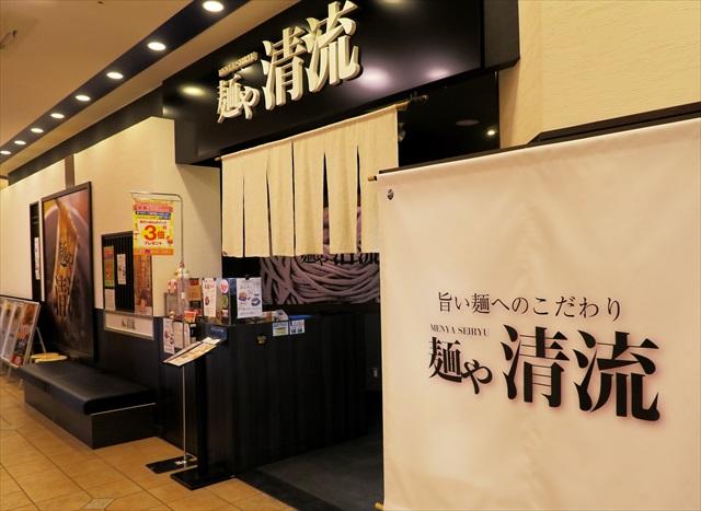 170103-麺や清流-0009-S