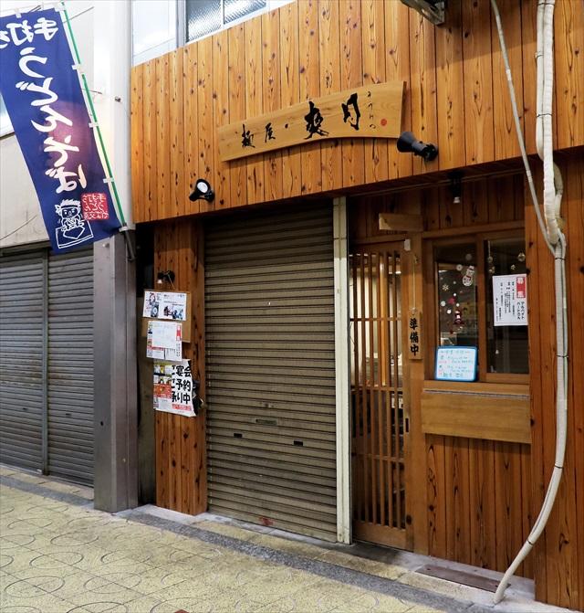 170104-麺屋爽月-0002-S