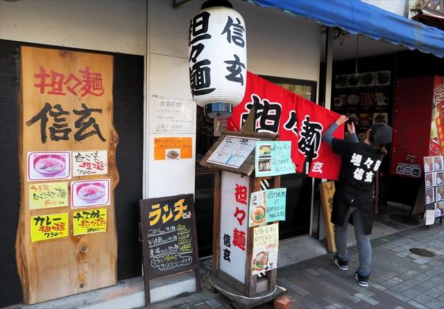 17015-担々麺信玄-0002-S