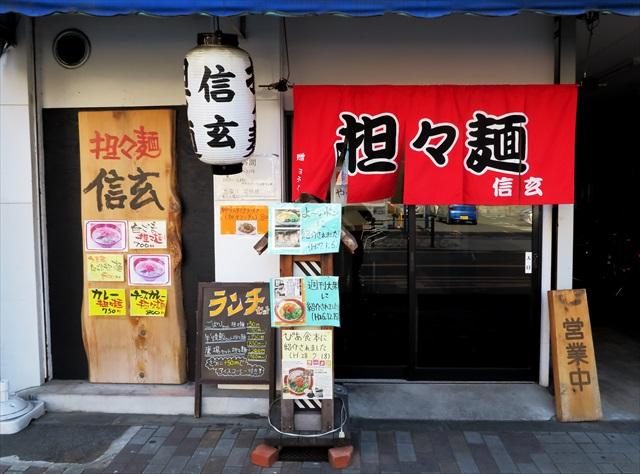 17015-担々麺信玄-0010-S