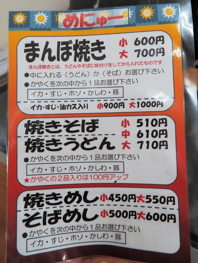 170122-お好み焼き かわ-0005-S