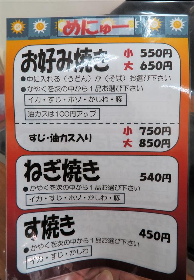 170122-お好み焼き かわ-90001-S