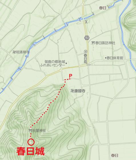 依田春日城アクⅡ