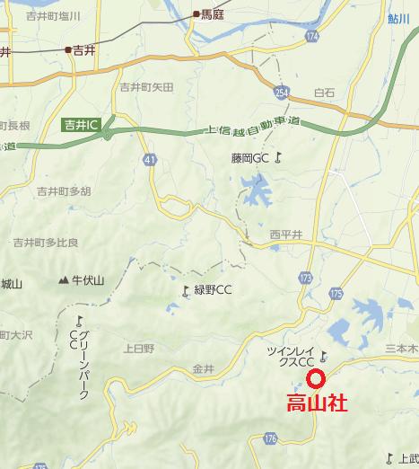 高山社アク