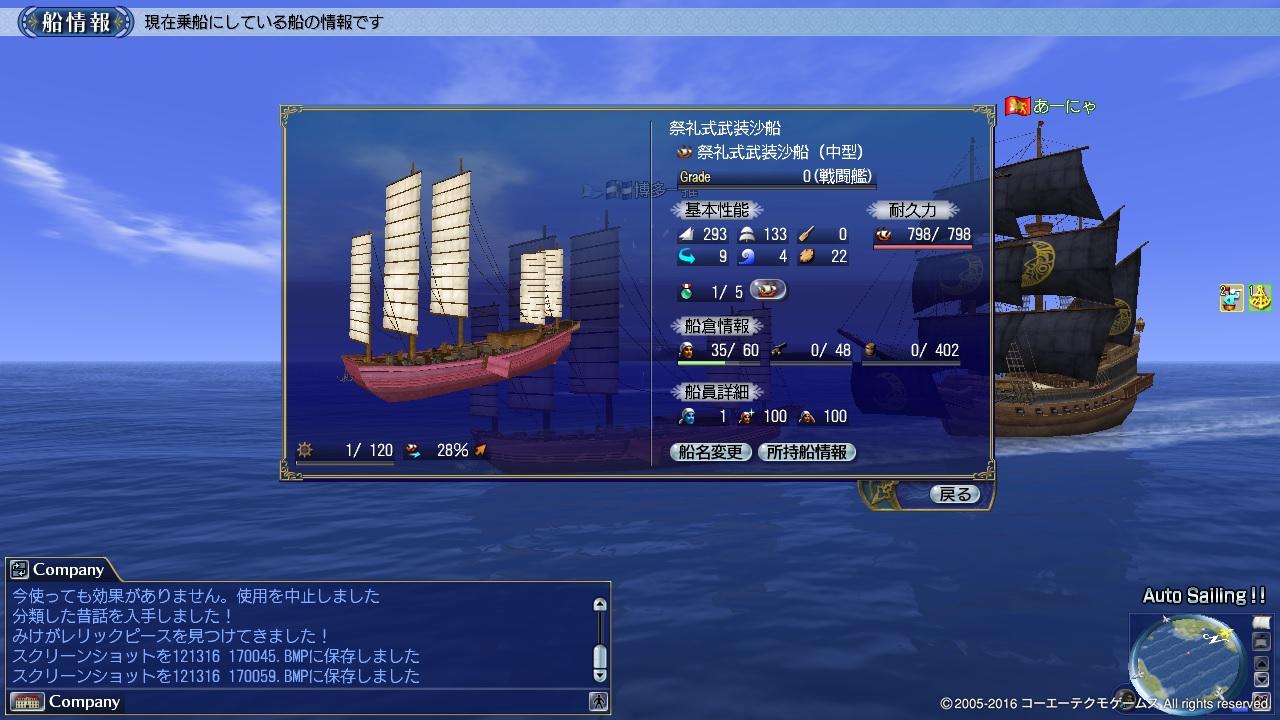 祭礼式武装沙船3