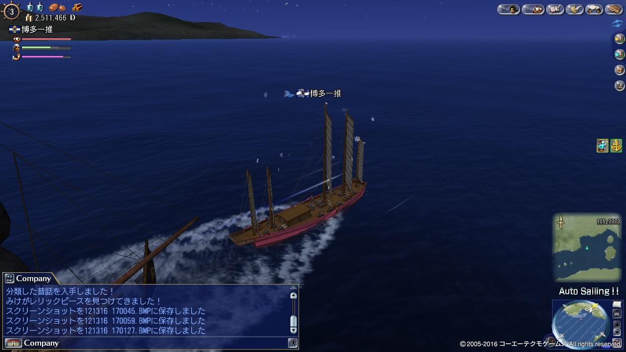祭礼式武装沙船4