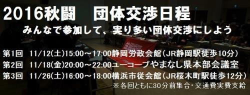 2016秋闘団体交渉参加呼びかけ