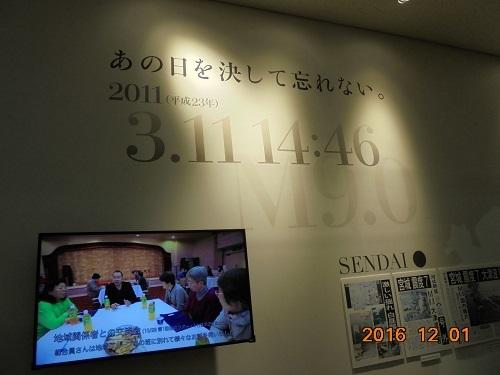 2016_1201-02みやぎ生協視察 (2)