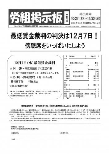 2016keijiban125.jpg