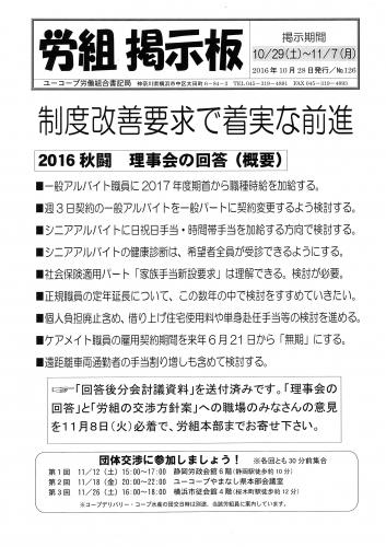 2016keijiban126.jpg