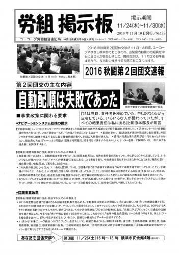 2016keijiban129.jpg