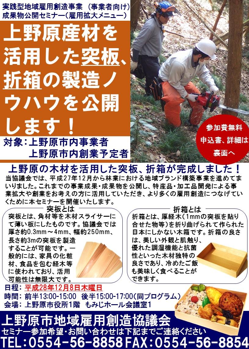 成果物公開セミナー林業1