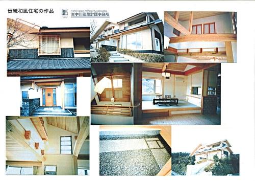 伝統和風住宅作品290201