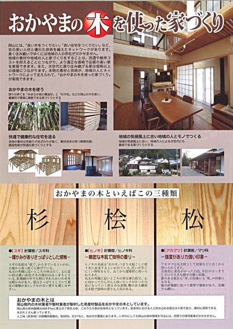 岡山の木290201b