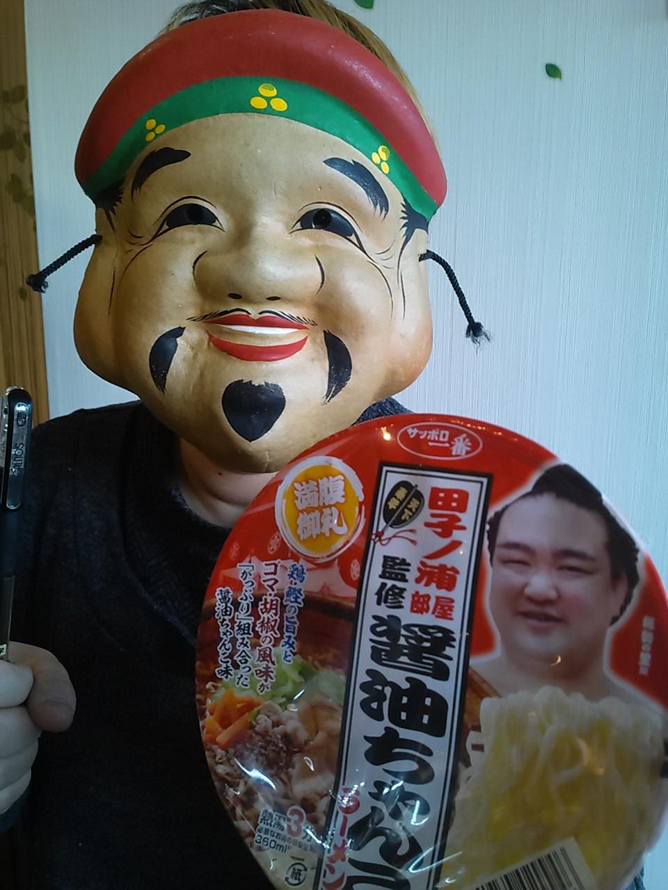 横綱ラーメンゲット!!