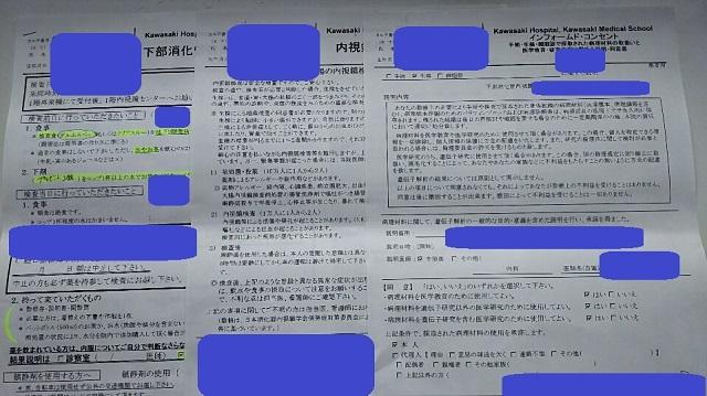 161114 川崎病院内科外来② ブログ用目隠し